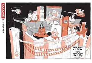 קריקטורה 22.3.20, איור: יונתן וקסמן