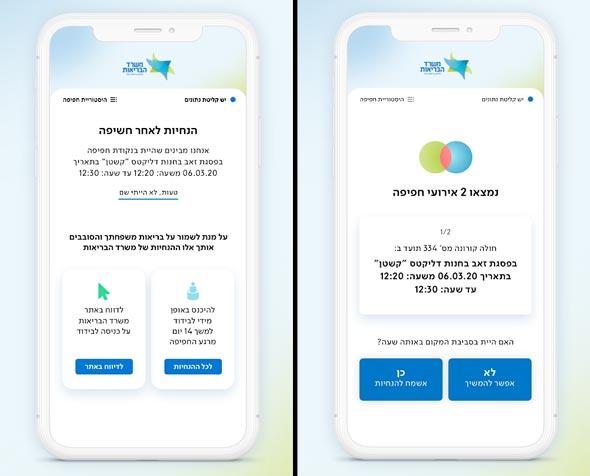 אפליקציית משרד הבריאות למאבק בקורונה