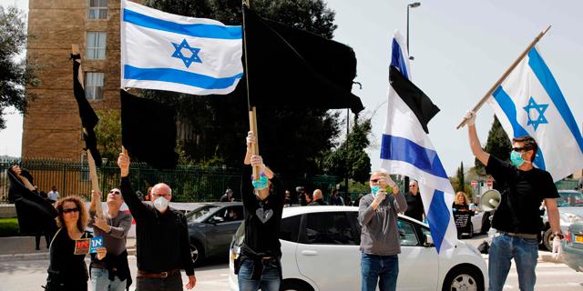 """הפגנה של """"הדגל השחור"""" ליד משכן הכנסת , צילום: איי אף פי"""