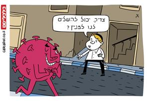 קריקטורה 24.3.20, איור: צח כהן