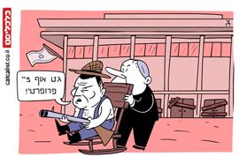 קריקטורה 25.3.20, איור: צח כהן