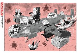 קריקטורה 5.4.20, איור: יונתן וקסמן