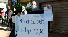 ההפגנה מול ביתו של גבי אשכנזי, הבוקר, צילום: יאיר שגיא