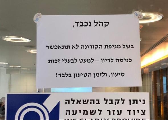 """בעיריית ת""""א הכניסה לציבור נאסרה לאור המצב, צילום: באדיבות מאבק אשכול העבודה"""