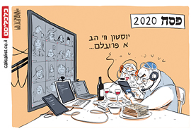 קריקטורה 16.4.20, איור: יונתן וקסמן