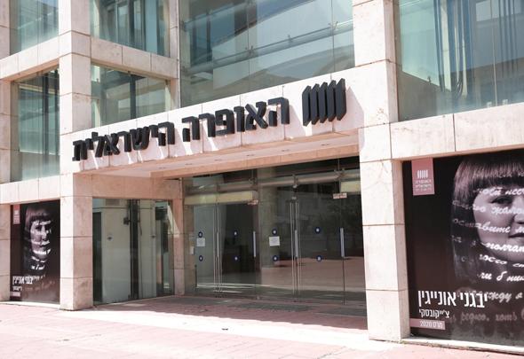 בניין האופרה הישראלית