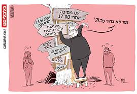 קריקטורה 20.4.20, איור: יונתן וקסמן