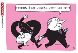 קריקטורה 22.4.20, איור: צח כהן