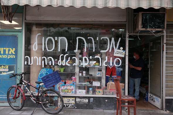 חנות צעצועים ומכשירי כתיבה ברחוב בן יהודה בתל אביב. נאלצו לסגור אחרי 60 שנות פעילות