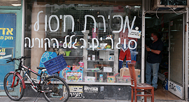 חנות שנסגרת ב תל אביב בגלל משבר ה קורונה, צילום: אוראל כהן