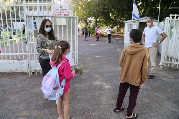 בית ספר בגבעתיים