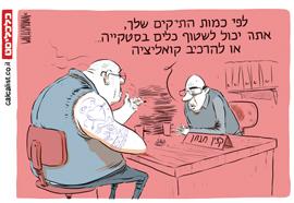 קריקטורה 3.5.20, איור: יונתן וקסמן