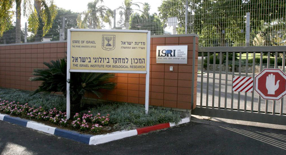 The Israel Institute for Biological Research. Photo: Ynet