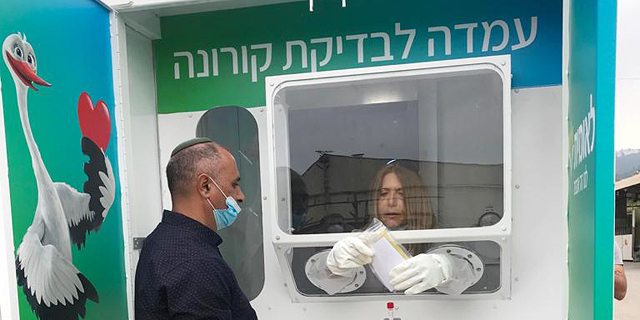 עמדה לבדיקת קורונה, צילום: Leumit Health Services