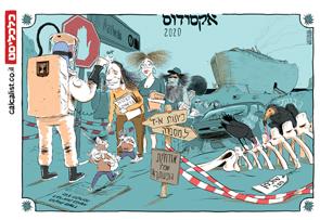 קריקטורה 10.5.20, איור: יונתן וקסמן