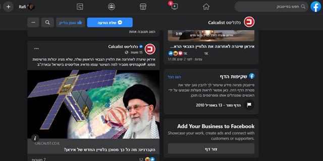 פייסבוק משיקה עיצוב חדש עם ממשק פשוט ואפשרות ל-Dark Mode