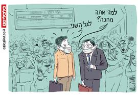 קריקטורה 11.5.20, איור: יונתן וקסמן