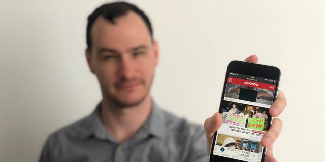 סקירה iPhone SE 2020, צילום: איתמר זיגלמן