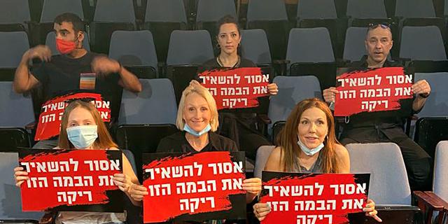 מחאת שחקני צוותא, צילום: מאיה שחל נחום