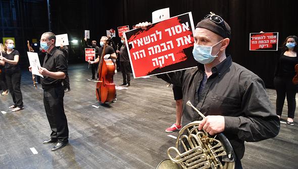 מחאה בסינפונייטה באר שבע, השבוע, צילום: חיים הורנשטיין