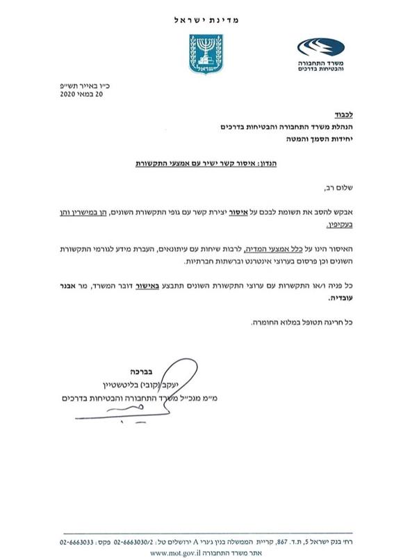 המכתב של קובי בילטשטיין
