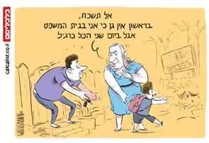 קריקטורה 21.5.20, איור: יונתן וקסמן