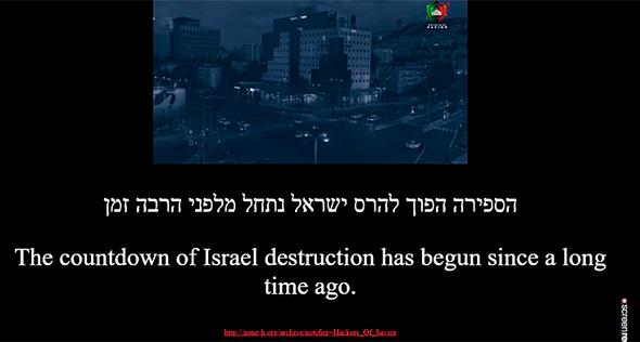 A Screenshot of a cyber attack message on an Israeli website