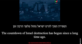 A screenshot of an Israeli website targetted by hackers