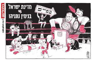 קריקטורה 24.5.20, איור: יונתן וקסמן