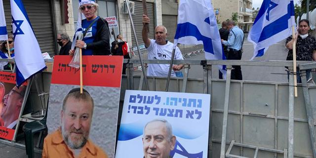 תומכי נתניהו מחוץ לבית המשפט, צילום: משה גורלי