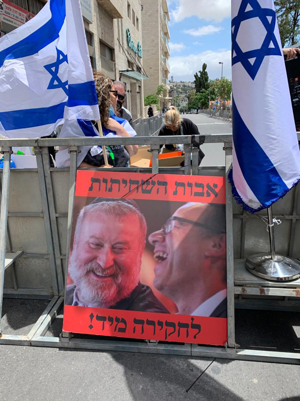 הפגנה של תומכי נתניהו, צילום: משה גורלי