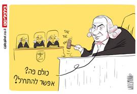 קריקטורה 25.5.20, איור: צח כהן