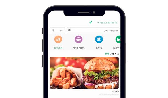 אפליקציית TAKE. מנהל מסעדה יכול ללחוץ על כפתור GIVE ושליח של החברה יאסוף את עודפי המזון לנזקקים