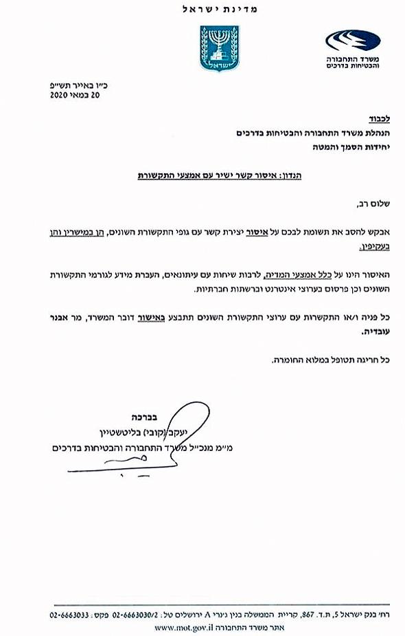 המסמך עם הנחיית שרת התחבורה מירי רגב האוסר על הנהלת המשרד לכתוב ברשתות החברתיות