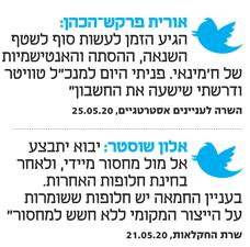 ציטוטים מהטוויטר