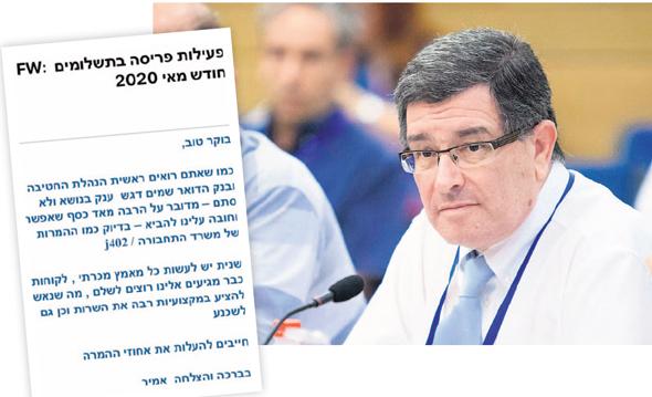 """מנכ""""ל דואר ישראל דני גולדשטיין, משמאל: מייל של מנהל מרחב ת""""א ומרכז בדואר, צילום:  עומר מסינגר"""