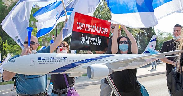 הפגנת עובדי אל על מול משרד האוצר בירושלים, צילום: עמית שאבי