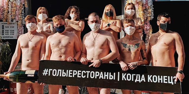 הקורונה ברוסיה: בעלי מסעדות השיקו קמפיין נועז שבו הם מוחים על מצבם