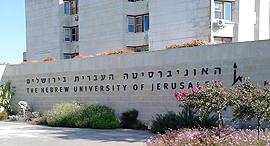 האוניברסיטה העברית ירושלים הר הצופים 1, צילום: ויקיפדיה