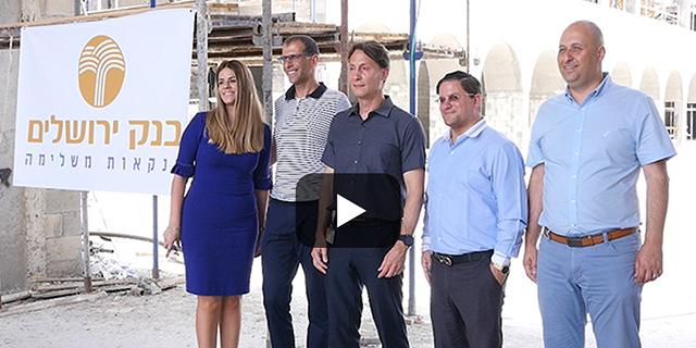 בנק ירושלים דיזיין סיטי לחצן זירת הנדלן