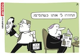 קריקטורה 16.6.20, איור: צח כהן