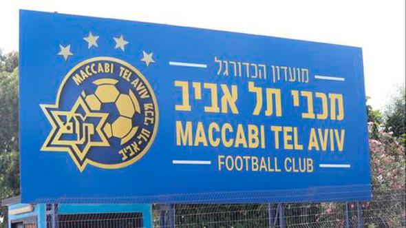 פרשת ניצול הקטינות הוא כתם על מועדון מכבי תל אביב, צילום: אורן אהרוני