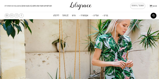 בצל הקורונה: מותג האופנה ליליגרייס סוגר את הפעילות