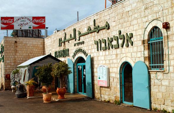 מסעדת אלבאבור באום אל פאחם , צילום: אלעד גרשגורן