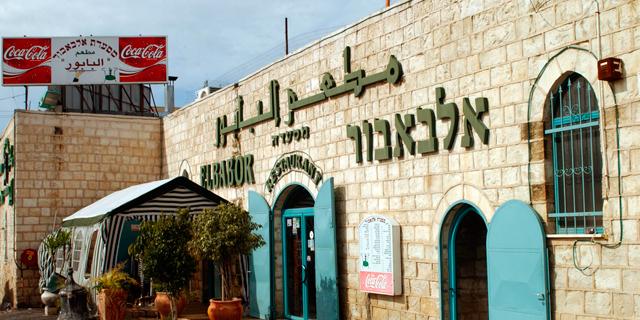 """ביהמ""""ש המחוזי: מסעדת אלבאבור באום אל פאחם תיסגר בשל עבירות בנייה"""
