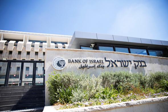 בניין בנק ישראל בירושלים , צילום: רויטרס