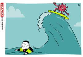 קריקטורה 23.6.20, איור: יונתן וקסמן