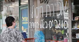 """חנות סגורה בת""""א, צילום: אוראל כהן"""