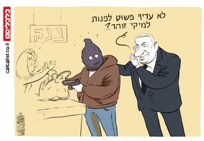 קריקטורה 25.6.20, איור: יונתן וקסמן