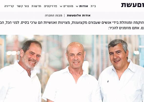"""מימין: מנכ""""ל אלום עשת רפי בן עזרא, המייסדים שמעון מנדז'וך ומשה אופנהיים"""